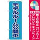 のぼり旗 モデルルーム公開中 (H-8237) [プレゼント付]