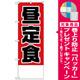 のぼり旗 昼定食金額無地 (H-826) [プレゼント付]