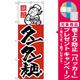 のぼり旗 タンタン麺 (H-9) [プレゼント付]