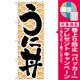 のぼり旗 うに丼 (H-9969) [プレゼント付]