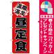 のぼり旗 昼定食 満腹満足(H-9975) [プレゼント付]