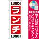 のぼり旗 ランチ LUNCH LUNCH (SNB-1033) [プレゼント付]