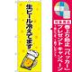 のぼり旗 生ビール冷えてます 黄黒 (SNB-1035) [プレゼント付]