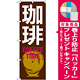 のぼり旗 珈琲 COFFEE TIME 茶色(SNB-1052) [プレゼント付]