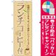 のぼり旗 ランチコーヒー付 (SNB-1070) [プレゼント付]