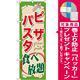 のぼり旗 ピザ・パスタ食べ放題 (SNB-1071) [プレゼント付]