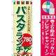 のぼり旗 パスタランチ0 (SNB-1081) [プレゼント付]