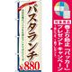 のぼり旗 パスタランチ0 (SNB-1084) [プレゼント付]
