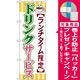 のぼり旗 ドリンクサービス (SNB-1090) [プレゼント付]