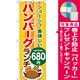 のぼり旗 ハンバーグランチ680円 (SNB-1094) [プレゼント付]