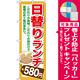 のぼり旗 日替りランチ580円 (SNB-1100) [プレゼント付]