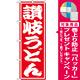 のぼり旗 讃岐うどん (SNB-1118) [プレゼント付]