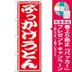 のぼり旗 ぶっかけうどん 赤地/白文字 (SNB-1120) [プレゼント付]