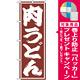 のぼり旗 肉うどん (SNB-1125) [プレゼント付]