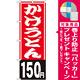 のぼり旗 かけうどん150円 (SNB-1142) [プレゼント付]