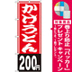 のぼり旗 かけうどん200円 (SNB-1143) [プレゼント付]