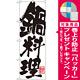 のぼり旗 鍋料理 (SNB-1171) [プレゼント付]
