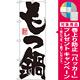 のぼり旗 もつ鍋 白地 (SNB-1173) [プレゼント付]