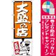 のぼり旗 大盛の店 オレンジ (SNB-1189) [プレゼント付]