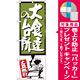 のぼり旗 大食達の台所 緑 (SNB-1193) [プレゼント付]