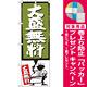 のぼり旗 大盛無料 緑 (SNB-1202) [プレゼント付]