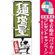 のぼり旗 麺増量 緑 (SNB-1205) [プレゼント付]