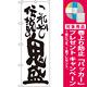 のぼり旗 これぞ伝説の鬼盛 (SNB-1263) [プレゼント付]