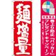 のぼり旗 麺増量 赤地 (SNB-1265) [プレゼント付]