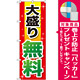 のぼり旗 大盛り無料 赤+黄字 (SNB-1281) [プレゼント付]