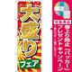 のぼり旗 大盛りフェア (SNB-1282) [プレゼント付]