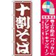 のぼり旗 十割そば (SNB-1300) [プレゼント付]