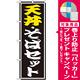 のぼり旗 天丼 ・そばセット (SNB-1312) [プレゼント付]