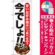 のぼり旗 お好み焼 今でしょ!! (SNB-1326) [プレゼント付]