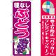 のぼり旗 種なしぶどう 紫 (SNB-1355) [プレゼント付]