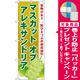 のぼり旗 マスカットオブアレキサンドリア (SNB-1385) [プレゼント付]