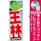 のぼり旗 王林 (SNB-1400) [プレゼント付]