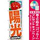 のぼり旗 陽光 (SNB-1403) [プレゼント付]