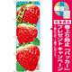 のぼり旗 いちご3連 (イラスト) (SNB-1436) [プレゼント付]