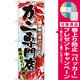 のぼり旗 カニ専門店 (SNB-1470) [プレゼント付]