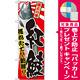 のぼり旗 紅鮭 (SNB-1486) [プレゼント付]
