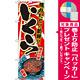 のぼり旗 いくら 大漁旗風 (SNB-1494) [プレゼント付]