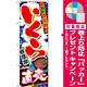 のぼり旗 いくら直売 (SNB-1495) [プレゼント付]