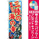 のぼり旗 三陸の海の幸 (SNB-1499) [プレゼント付]