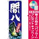 のぼり旗 間八 (SNB-1510) [プレゼント付]