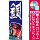 のぼり旗 鯛 (SNB-1512) [プレゼント付]