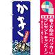 のぼり旗 かき イラスト (SNB-1527) [プレゼント付]