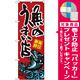 のぼり旗 魚のうまい店 赤地 (SNB-1528) [プレゼント付]