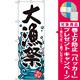 のぼり旗 大漁祭 バックに波のイラスト(SNB-1575) [プレゼント付]