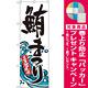 のぼり旗 鮪まつり (SNB-1576) [プレゼント付]