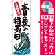 のぼり旗 本日魚の特売日 (SNB-1579) [プレゼント付]